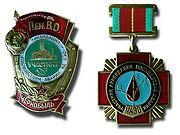 Riconoscimenti ai liquidatori partecipanti dell'incidente di Chernobyl